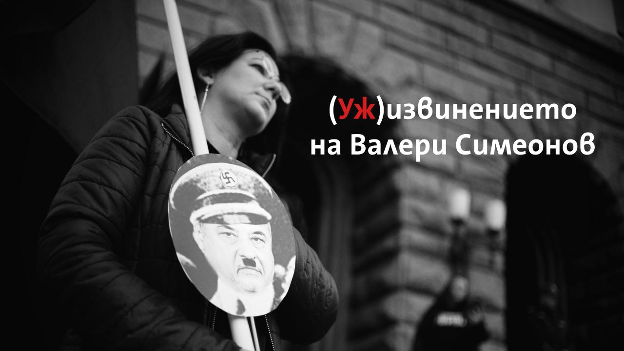 Image result for Видео: (Уж)извинението на Валери Симеонов