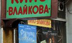 """Кино """"Влайкова"""" се нуждае от малко помощ"""