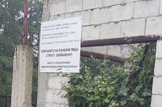 Табелата при преградата на общинския път
