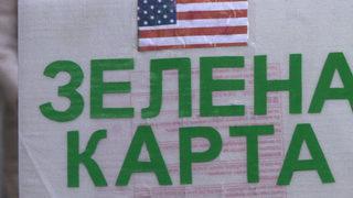 Blgariya Zapochva Lotariyata Zelena Karta Dnevnik Bg